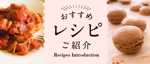 おすすめレシピご紹介