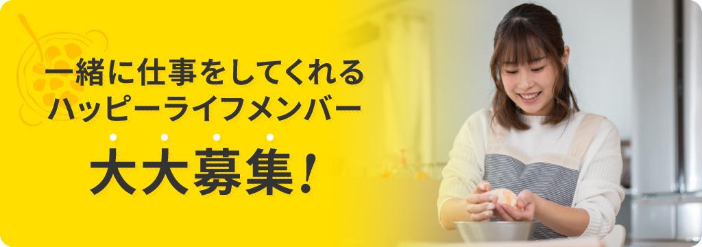 """一緒に仕事をしてくれるハッピーライフメンバー大大募集!"""""""