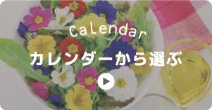 カレンダーから選ぶ